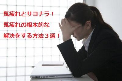 仕事で気疲れして毎日辛い人が楽になるための根本的原因を解決する決定的方法3選!!