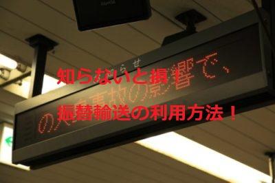 電車が止まった、遅延しているときに役立つ振替輸送の利用方法、ICカードタッチしてしまった場合はどうする?