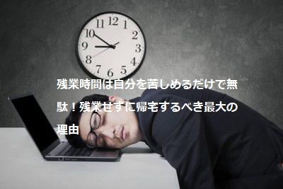 残業時間は自分を苦しめるだけで無駄!残業せずに帰宅するべき最大の理由