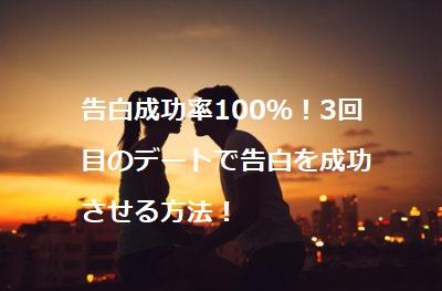 個人的告白成功率100%!3回目のデートで告白を成功させる方法!