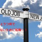 うつ病でも転職はできる?実際にうつ病で転職した私が転職活動手順を解説!