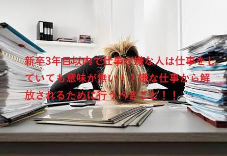 新卒3年目以内で仕事が心から嫌な人は仕事をしていても意味が無い!!嫌な仕事から解放されるために行うべきこと!!