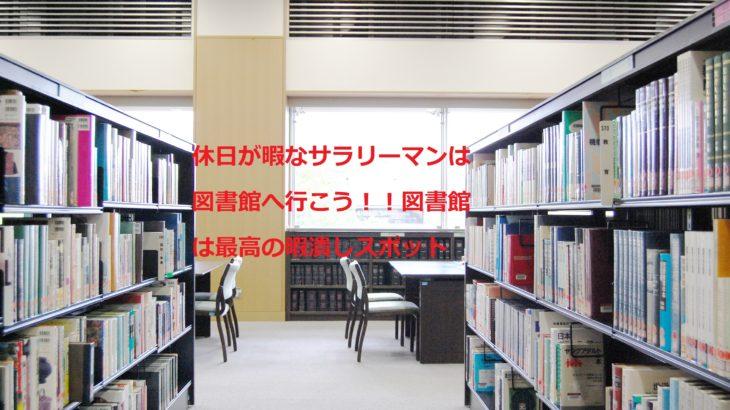 休日が暇なサラリーマンは図書館へ行こう!!図書館は最高の暇潰しスポット