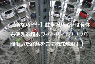 【楽なバイト】駐車場バイトは有休も使える超ホワイトバイト!!2年間働いた経験を元に徹底解説!!