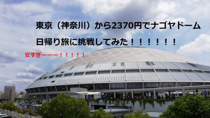 東京(神奈川)から交通費2370円のナゴヤドーム日帰り旅に挑戦してみた旅行記