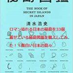 ロマン溢れる日本の秘島を33個載せている秘島図鑑を購入してみた!!面白い日本の島々