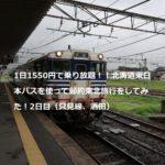 1日1550円で乗り放題!!北海道東日本パスを使って節約東北旅行をしてみた!2日目(只見線、酒田)