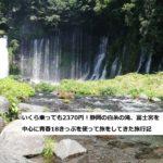 いくら乗っても2370円!静岡の白糸の滝、富士宮を中心に青春18きっぷを使って旅をしてきた旅行記