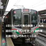 1日1550円で乗り放題!!北海道日が日本パスを使って節約東北旅行をしてみた!1日目(郡山、会津若松)