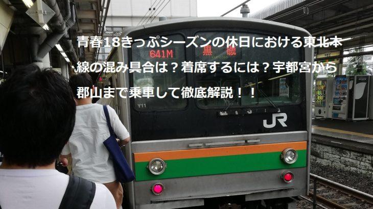 青春18きっぷシーズンの休日における東北本線の混み具合は?着席するには?宇都宮から郡山まで乗車して徹底解説!!