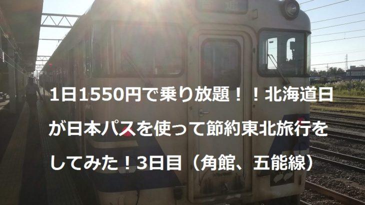 1日1550円で乗り放題!!北海道東日本パスを使って節約東北旅行をしてみた!3日目(角館、五能線)