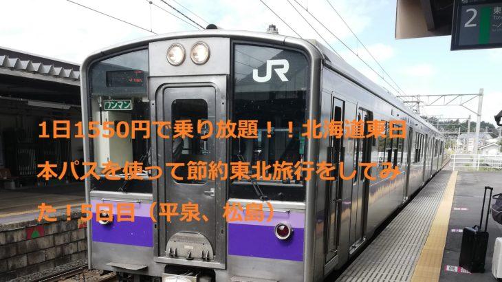 1日1550円で乗り放題!!北海道東日本パスを使って節約東北旅行をしてみた!5日目(平泉、松島)