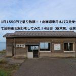 1日1550円で乗り放題!!北海道東日本パスを使って節約東北旅行をしてみた!4日目(驫木駅、弘前)