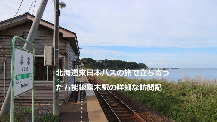 北海道東日本パスの旅で立ち寄った五能線驫木駅の詳細な訪問記
