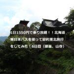 1日1550円で乗り放題!!北海道東日本パスを使って節約東北旅行をしてみた!6日目(御釜、山寺)