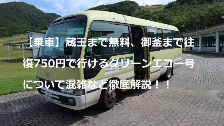 【乗車】蔵王まで無料、御釜まで往復750円で行けるグリーンエコー号について混雑など徹底解説!!
