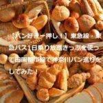 【パン好き一押し!】東急線・東急バス1日乗り放題きっぷを使って田園都市線で神奈川パン巡りをしてみた!