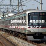 【長距離向け】東急田園都市線で高確率で座る方法