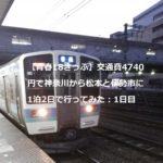 【青春18きっぷ】交通費4740円で神奈川から松本と伊勢市に1泊2日で行ってみた:1日目