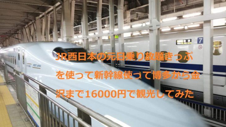 JR西日本の元日乗り放題きっぷを使って新幹線使って博多から金沢まで16000円で観光してみた