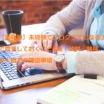 【実体験】未経験でプログラマになる上で覚悟しておくこと4選!給料、勉強、求人面での確認事項