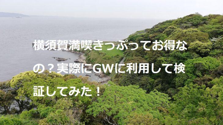 横須賀満喫きっぷってお得なの?実際にGWに利用して検証してみた!
