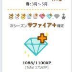 マクロミルのランクであるルビー、サファイア、ダイヤモンド、SECRETに必要なXPを解説!!